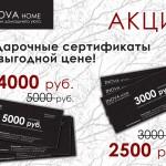 Сертификаты_акция