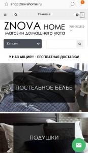 Интернет-магазин Znova Home